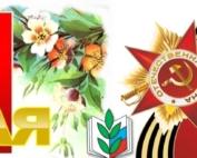 Поздравление 1 и 9 мая