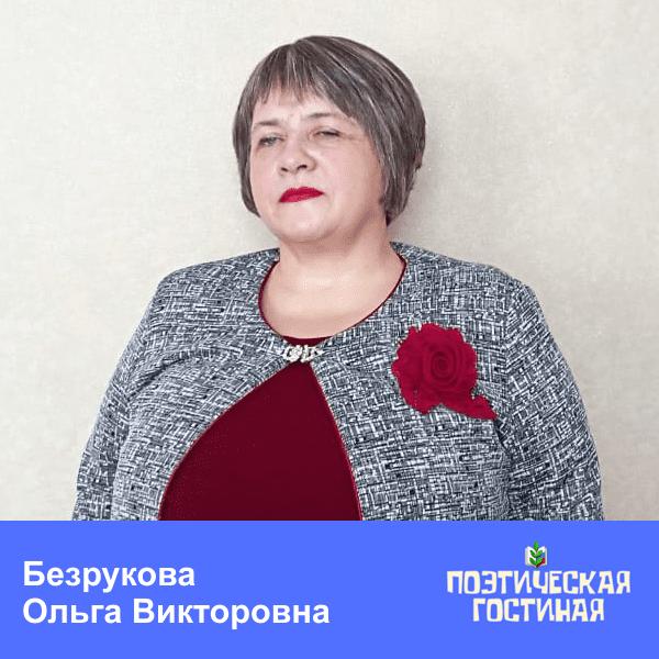 Безрукова Ольга Викторовна