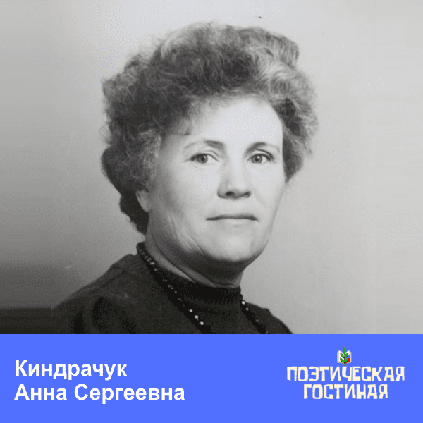 Киндрачук Анна Сергеевна