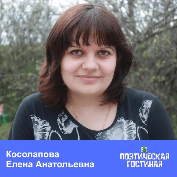 Косолапова Елена Анатольевна
