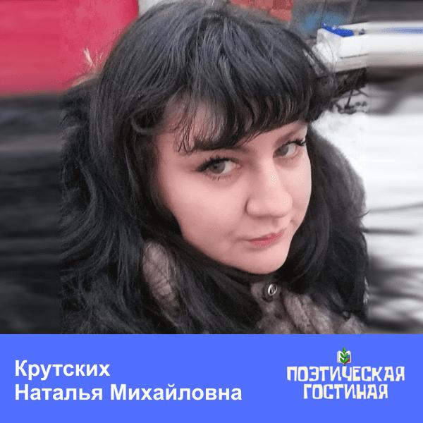 Крутских Наталья Михайловна