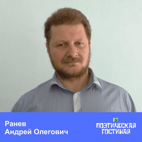 Ранев Андрей Олегович