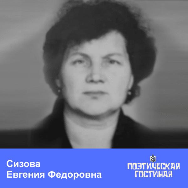 Сизова Евгения Федоровна