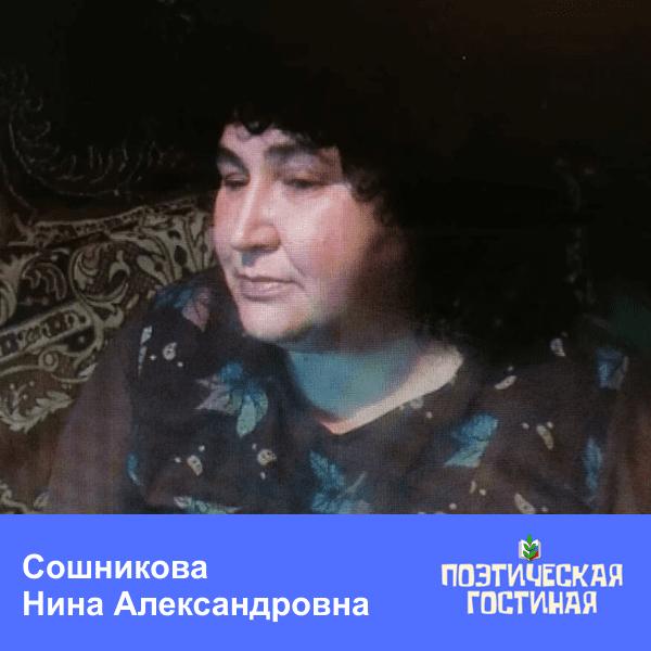 Сошникова Нина Александровна
